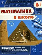 Математика в школе - Журнал - 2008 - 6