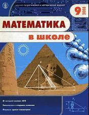 Математика в школе - Журнал - 2008 - 9