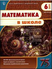 Математика в школе - Журнал - 2009 - 6