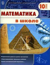 Математика в школе - Журнал - 2008 - 10