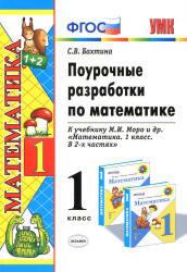Поурочные разработки по математике, 1 класс, Бахтина С.В., 2012