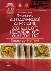 Готуємось до державної підсумкової атестації ЗНО з математики, Посібник для вчителя, Старова О.О., Маркова I.В., 2008