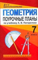 Геометрия, 7 класс, Поурочные планы, Моисеева Е.П., 2006