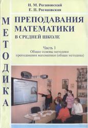 Методика преподавания математики в средней школе, Часть 1, Рогановский Н.М., Рогановская Е.Н., 2010