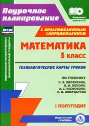 Математика, 5 класс, Технологические карты уроков, 1 полугодие, Чаплыгина И.Б., 2014