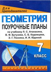 Геометрия, 7 класс, Поурочные планы, Афанасьева T.Л., Тапилина Л.А., 2014