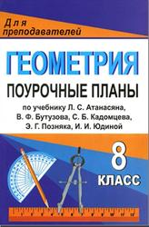 Геометрия, 8 класс, Поурочные планы, Афанасьева T.Л., Тапилина Л.А., 2013