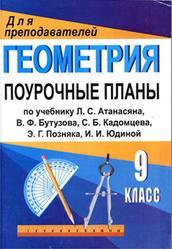 Геометрия, 9 класс, Поурочные планы, Афанасьева T.Л., Тапилина Л.А., 2013