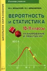 Вероятность и статистика, Планирование и практикум, 10-11 класс, Бродский И.Л., Мешавкина О.С., 2009