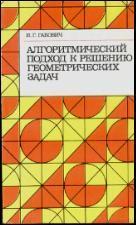 Алгоритмический подход к решению геометрических задач, Книга для учителя, Габович И.Г., 1989