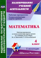 Математика, 4 класс, Рабочая программа и технологические карты уроков, 1 полугодие, Арнгольд И.В., 2014