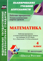 Математика, 4 класс, Рабочая программа и технологические карты уроков, 2 полугодие, Арнгольд И.В., 2014