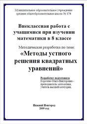 Математика, 8 класс, Внеклассная работа, Методическая разработка, Королева О.В., 2009