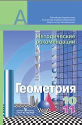 Геометрия, 10-11 класс, Методические рекомендации, Александров А.Д., Вернер A.Л., Рыжик В.И., Евстафьева Л.П., 2013