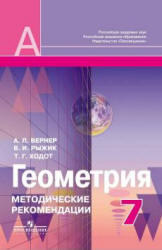Геометрия, 7 класс, Методические рекомендации, Вернер А.Л., Рыжик В.И., Ходот Т.Г., 2012