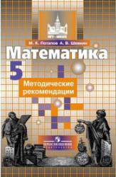 Математика, 5 класс, Методические рекомендации, Потапов М.К., Шевкин А.В., 2012