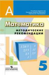 Рабочую программу по математике в 5 классе дорофеев