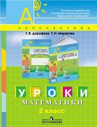 Уроки математики, Пособие для учителей, 2 класс, Дорофеев Г.В., Миракова Т.Н., 2009