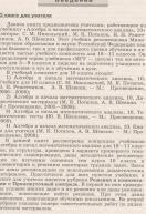Алгебра и начала математического анализа, книга для учителя, 10 класс, Потапов, Шевкин, 2008