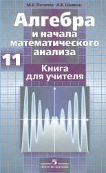 Алгебра и начала математического анализа, книга для учителя, 11 класс, базовый и профил. уровни, Потапов М.К., Шевкин А.В., 2009