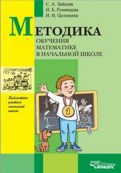 Методика обучения математике в начальной школе, Зайцева С.А., Румянцева И.Б., Целищева И.И., 2008