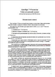 Алгебра, 7-9 класс, Учебно-методический комплект, Волович М.Б.