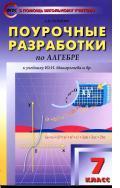 Поурочные разработки по алгебре, 7 класс, Рурукин А.Н., 2014