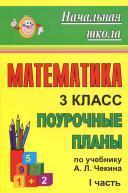 Математика, 3 класс, поурочные планы по учебнику Чекина А.Л., Ч. I, Лободина Н.В., 2011