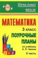 Математика, 3 класс, поурочные планы по учебнику Чекина А.Л., Ч. II, Лободина Н.В., 2011