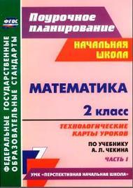Математика, 2 класс, Технологические карты уроков по учебнику, Чекина А.Л., Часть I, Лободина Н.В., 2014.