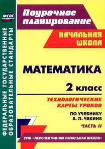 Математика, 2 класс, Технологические карты уроков по учебнику, Чекина А.Л., Часть II, Лободина Н.В., 2014.