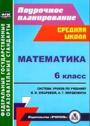 Математика, 6 класс, система уроков по учебнику, Зубаревой И.И., Мордковича А.Г., Ковтун Г.Ю., 2014