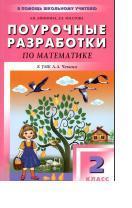 Поурочные разработки по математике, 2 класс, Афонина А.В., Ипатова Е.Е., 2011