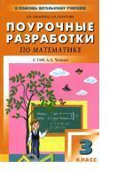 Поурочные разработки по математике, 3 класс, Афонина А.В., Ипатова Е.Е., 2011