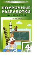 Поурочные разработки по математике, 4 класс, Афонина А.В., Ипатова Е.Е., 2011