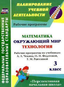 Математика, Окружающий мир, Технология, 3 класс, Лободина Н.В., 2014