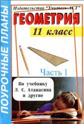 Геометрия, 11 класс, Поурочные планы, Часть 1, Айвазян Д.Ф., Айвазян Л.А., 2004