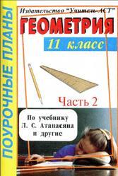 Геометрия, 11 класс, Поурочные планы, Часть 2, Айвазян Д.Ф., Айвазян Л.А., 2004