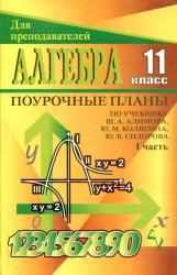Алгебра и начала анализа, 11 класс ,Поурочные планы, Часть 1, Григорьева Г.И., 2006