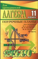 Алгебра и начала анализа, 11 класс, Поурочные планы, Часть 2, Григорьева Г.И., 2006