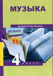 Челышева музыка 4 класс гдз