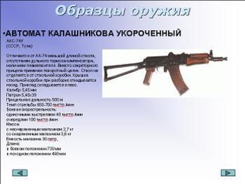Презентация факультативного занятия по ОБЖ - История Советского и Российского оружия