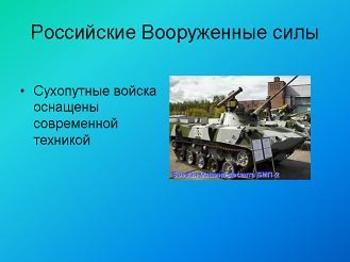 Презентация - История создания и развития Вооруженных сил России