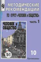 Методические рекомендации по курсу Человек и общество, Часть 1, 10 класс, Боголюбов Л.Н., 2003