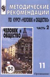 Методические рекомендации по курсу Человек и общество, Часть 2, 11 класс, Боголюбов Л.Н., 2003