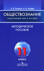 Обществознание, Глобальный мир в XXI веке, 11 класс, Методическое пособие, Поляков Л.В., Иоффе А.Н., 2008