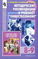 Методические рекомендации к учебнику обществознание, 8-9 класс, Королькова Е.С, Никитин А.Ф., Суворова Н.Г., 2001