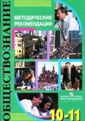 Обществознание, 10-11 класс, Методические рекомендации, Галицкая Е.С., Королькова Е.С., Никитин А.Ф., 2004