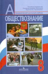 Обществознание, 8 класс, Поурочные планы, 2010