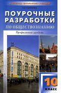Поурочные разработки по обществознанию, профильный уровень, 10 класс, Сорокина Е.Н., 2011
